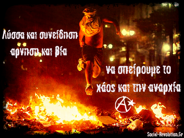 Λύσσα και συνείδηση αρνηση και βία να σπείρουμε το χάος και την αναρχία Ⓐ